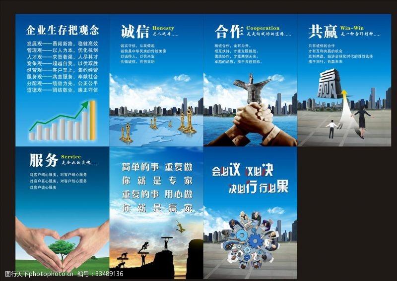 企业文化画册企业文化标语