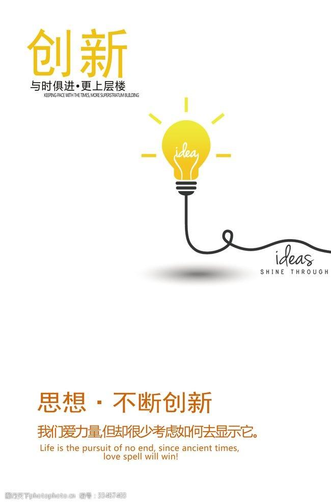 企業展板企業文化海報