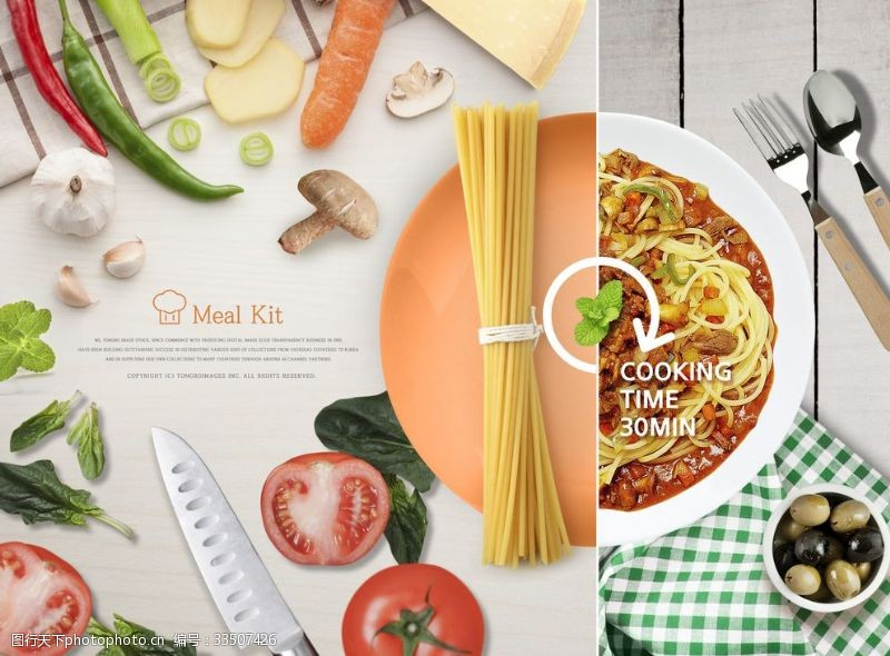 营养食物海报食物素材青菜蔬菜