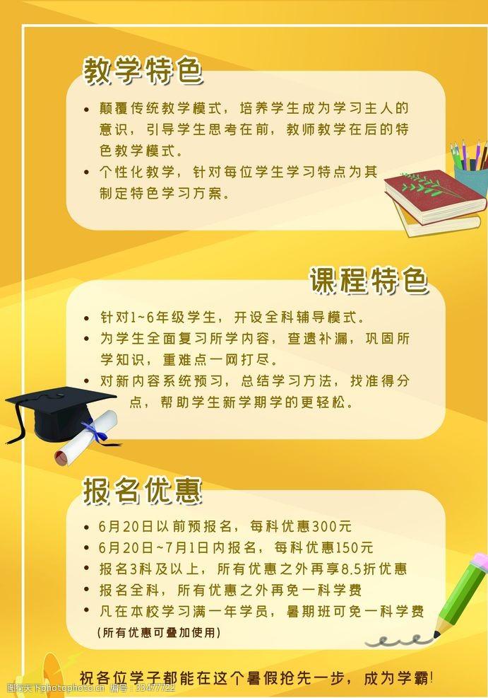 輔導班小學暑假班宣傳單反