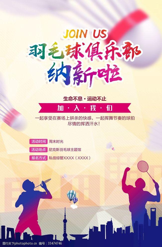 炫彩羽毛球俱樂部海報設計