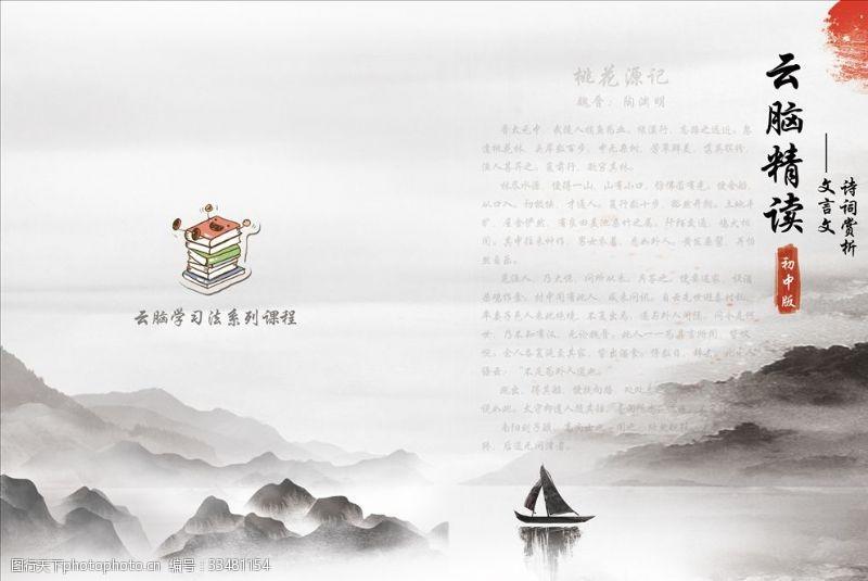 源文件中国风作文封面