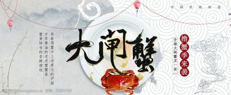 香辣蟹背景大閘蟹