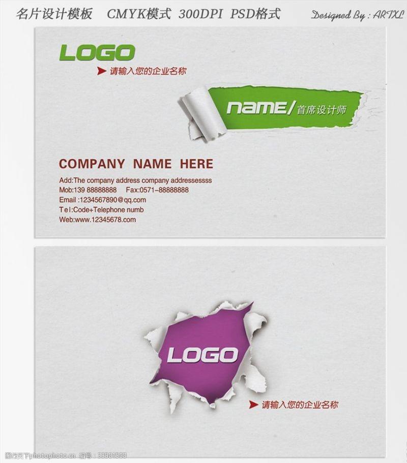 廣告設計模板動感撕紙名片卡片設計