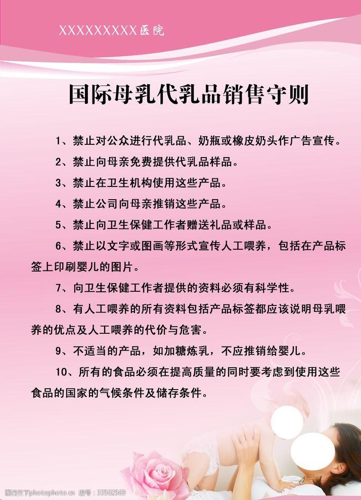 妇产科国际母乳代乳品销售守则