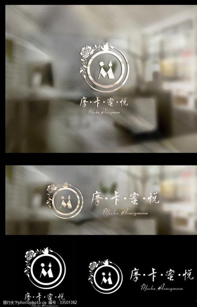 摩卡咖啡館婚慶logo