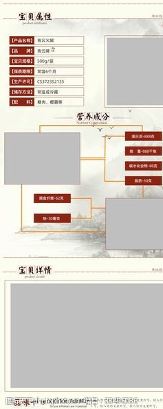 农家食品通用海报详情页中国风