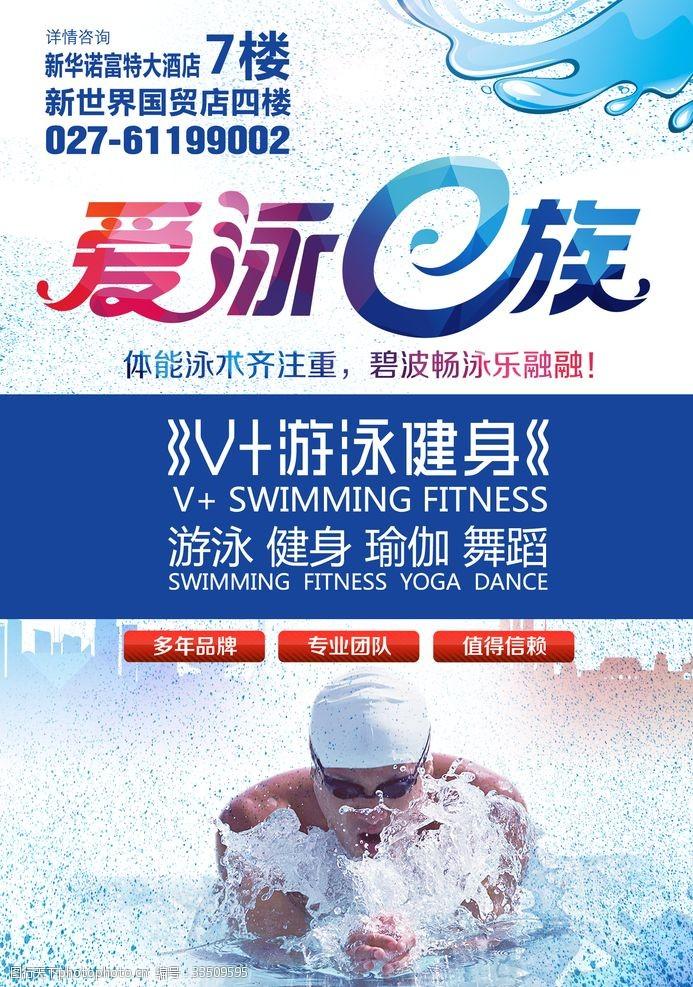 游泳馆海报