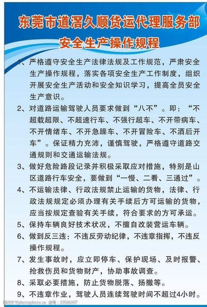 制度牌安全生產8類制度