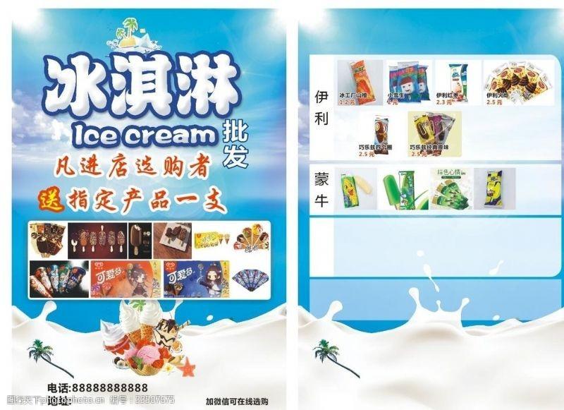 dm宣传单冰淇淋批发
