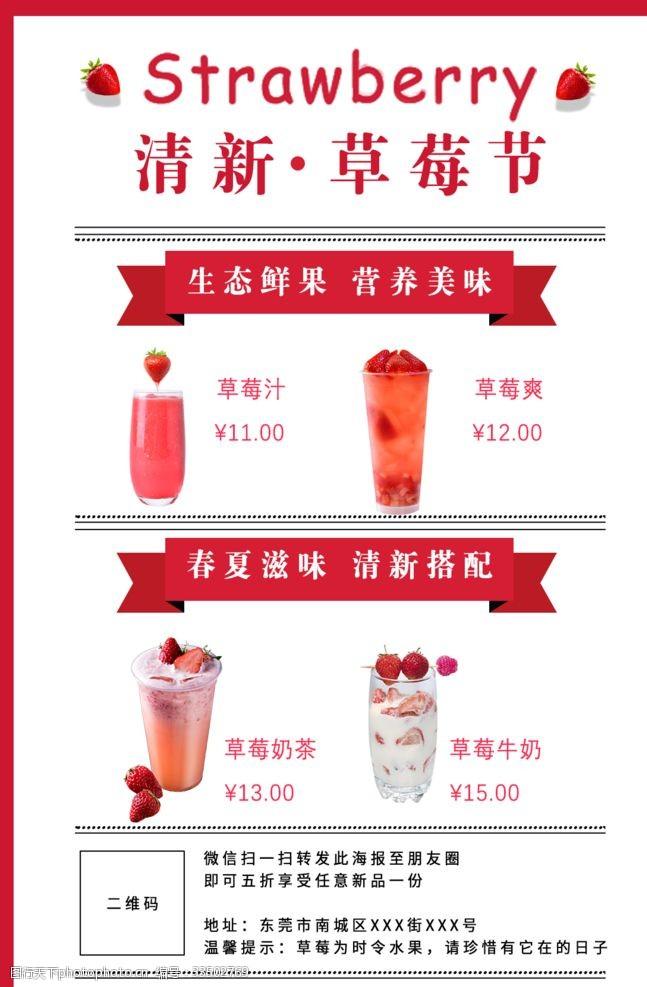 农家草莓广告