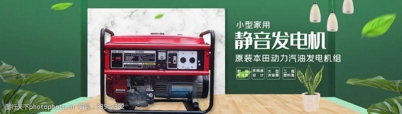 数码产品发电机