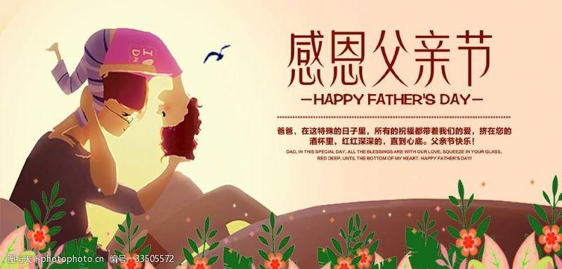 父亲节背景父亲节