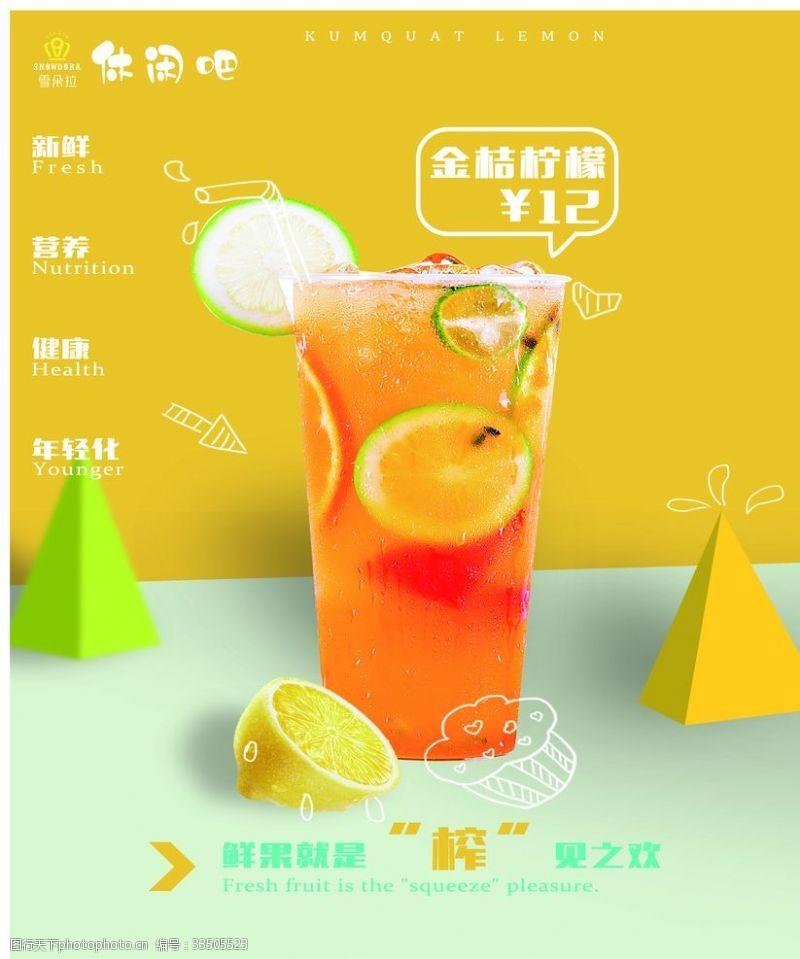 冷饮店饮料奶茶店金桔柠檬