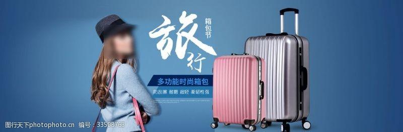 旅行箱包節夏季清新清涼箱包海報