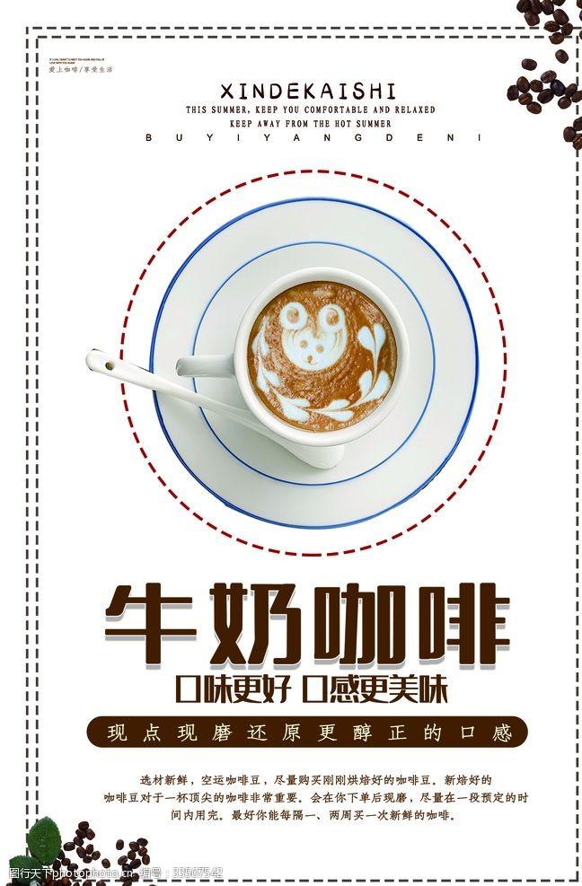 摩卡牛奶咖啡