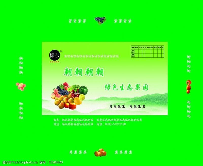 水果箱水果箱子水果包装
