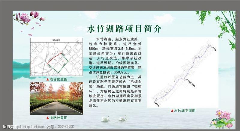 水竹湖项目简介