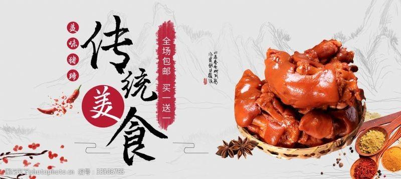 淘寶美食豬蹄含產品海報設計