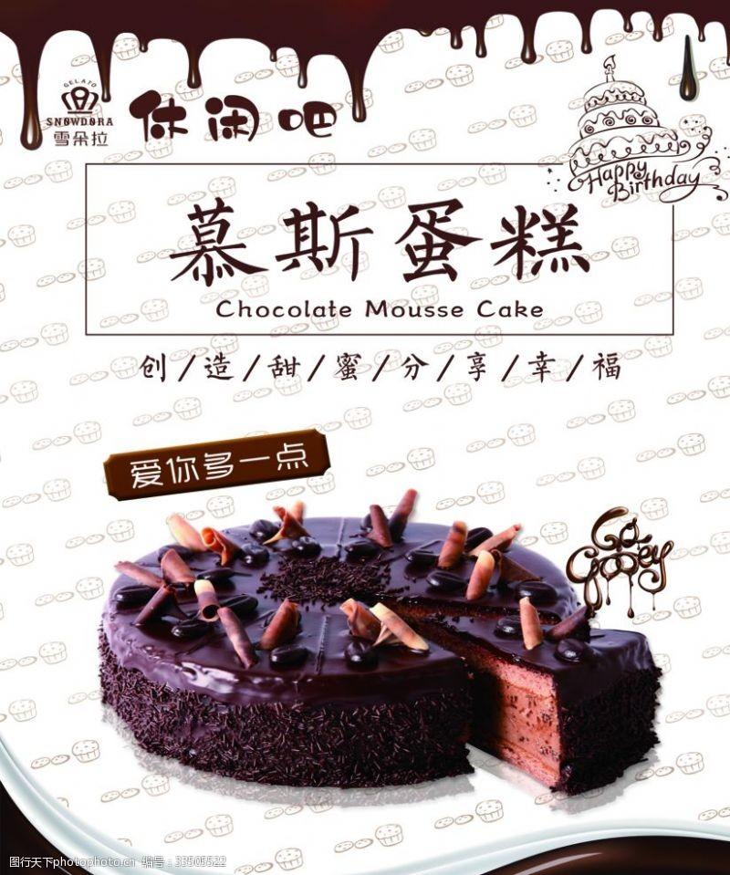 夏日甜品甜點美味甜品巧克力布丁