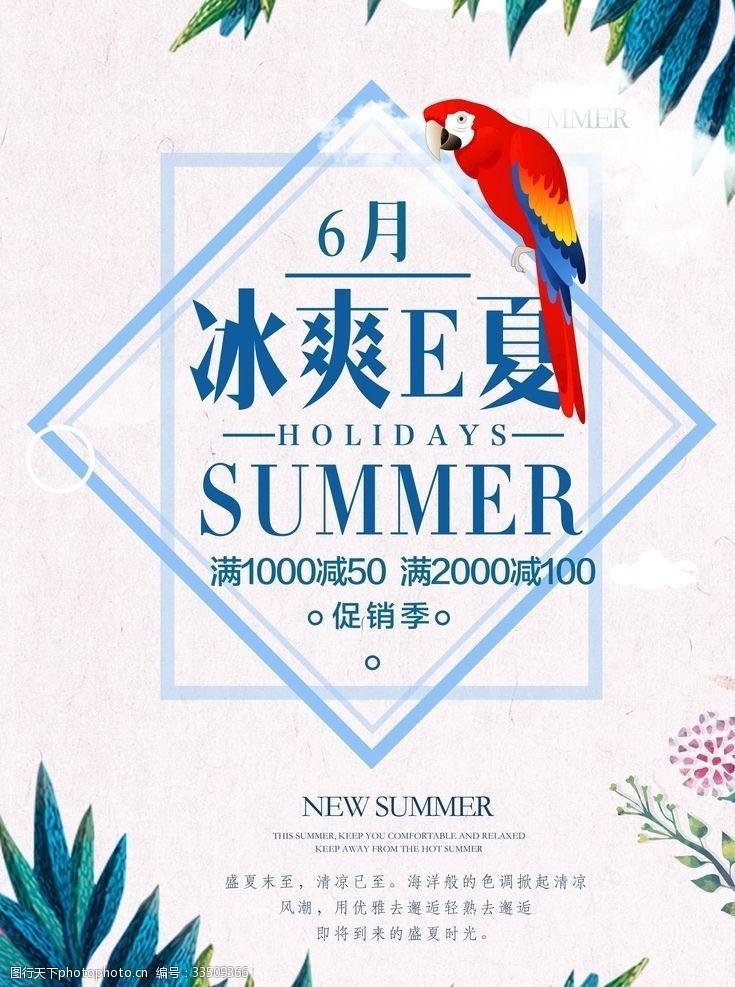 夏季清新優惠宣傳海報