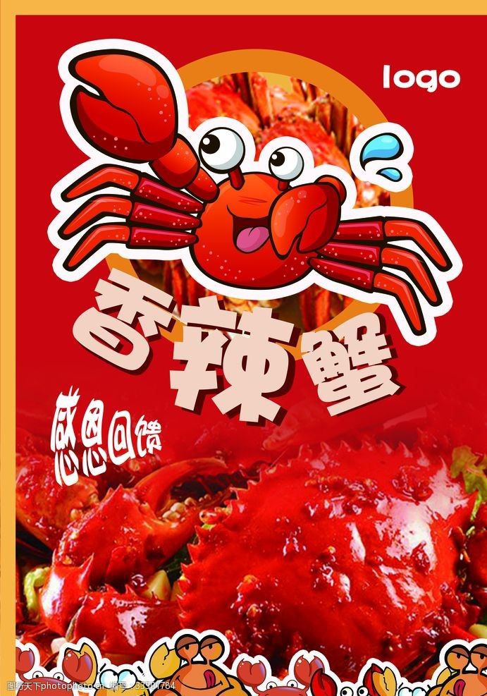 香辣蟹燈箱香辣蟹