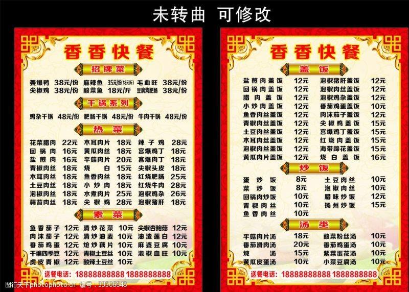 香香快餐菜單菜譜
