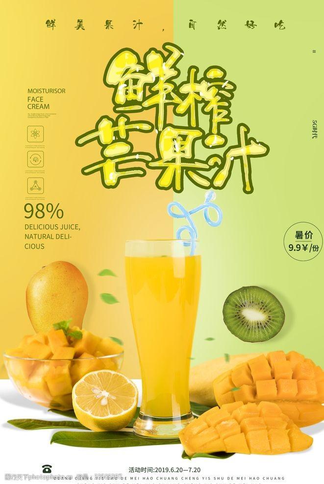营养鲜榨芒果汁