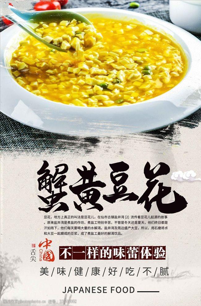 蟹黄豆花美食海报
