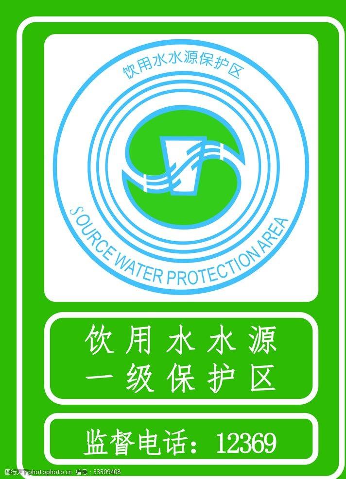保護區飲用水保護牌