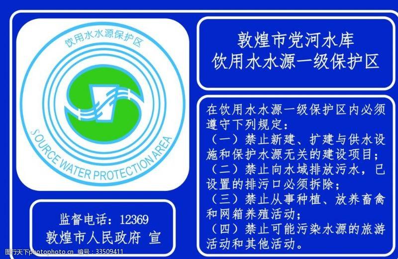 展板水資源保護區海報