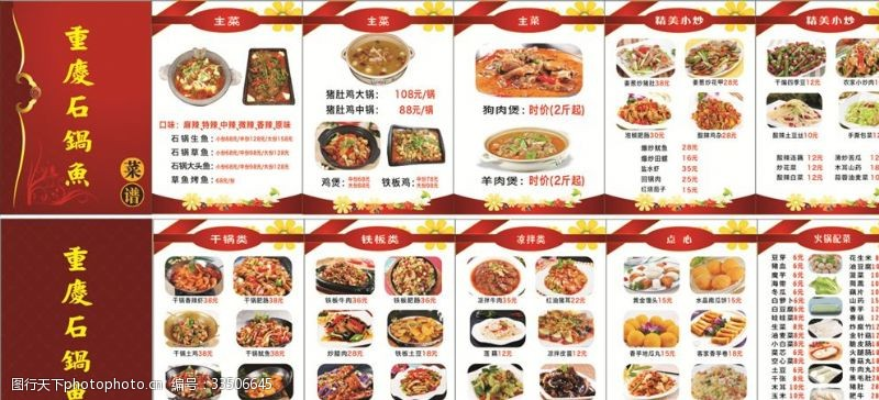 重慶石鍋魚菜譜