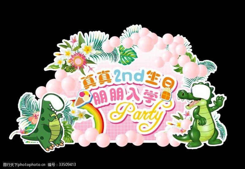 寶寶宴恐龍粉色