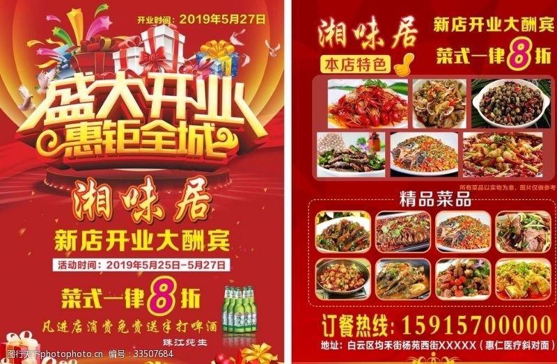 餐饮盛大开业单页设计宣传单