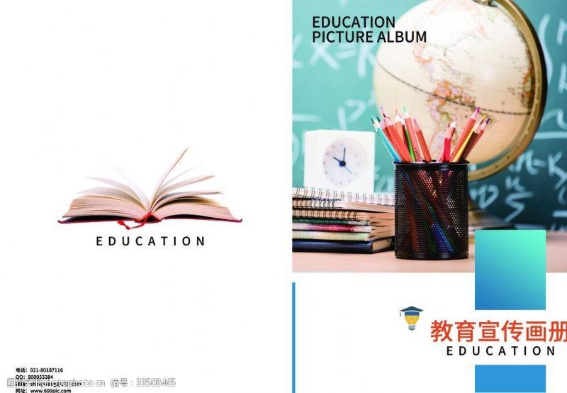 教科書封面封面