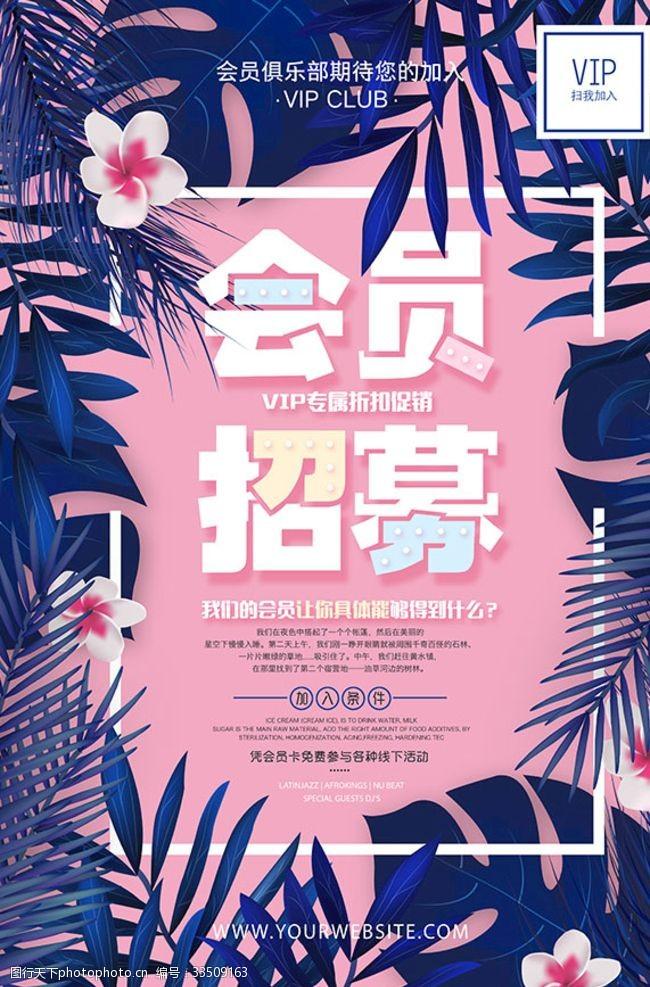 粉色会员招募海报