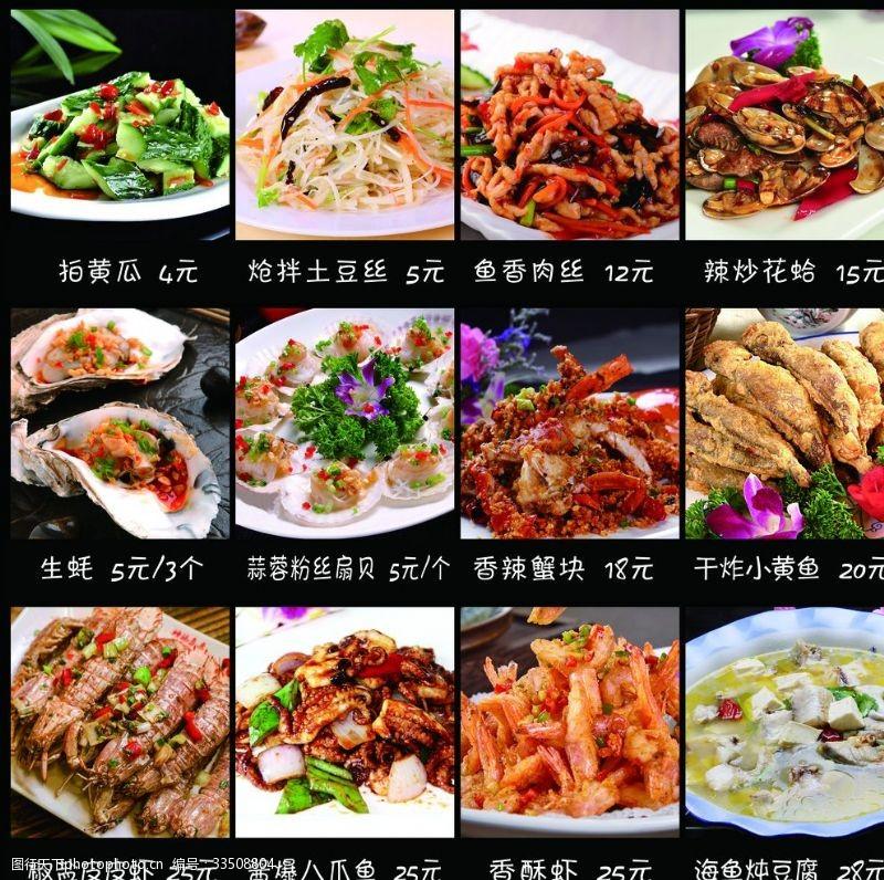 海鮮菜品菜譜菜牌