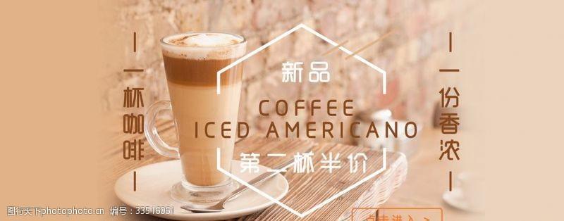 psd分层素材咖啡banner图