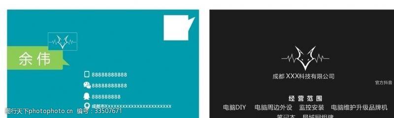 dm宣传单科技名片