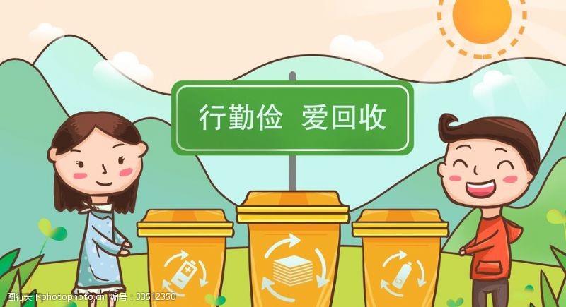 动漫动画垃圾分类插画