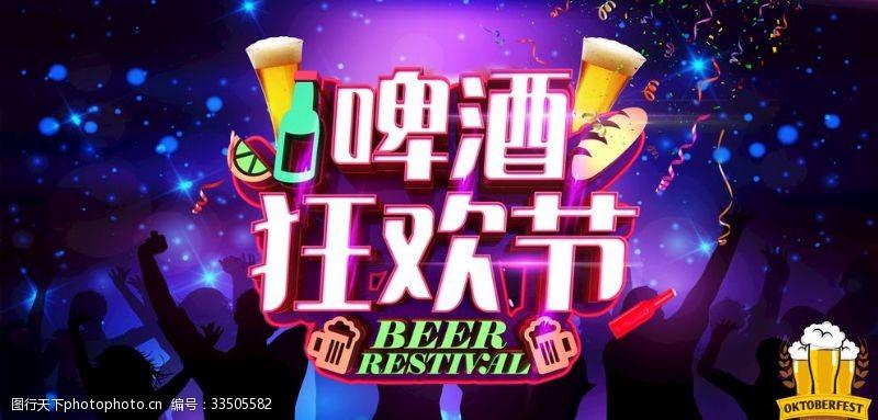 酒吧啤酒節