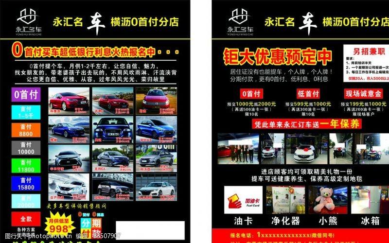 dm宣传单汽车传单