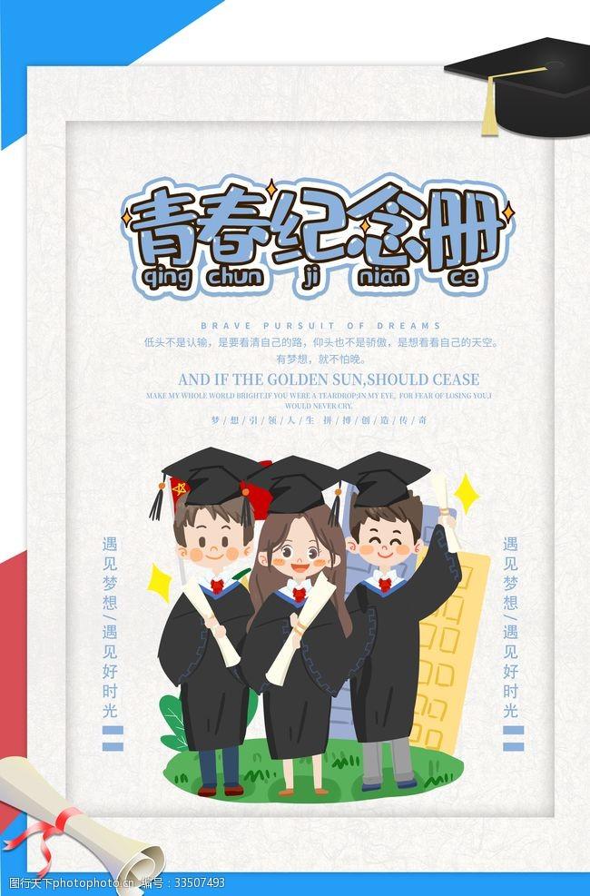畢業活動青春紀念冊