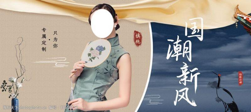 设计旗袍海报banner
