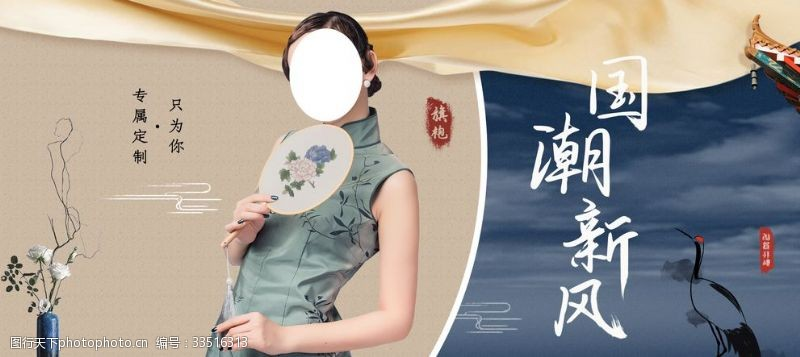 設計旗袍海報banner