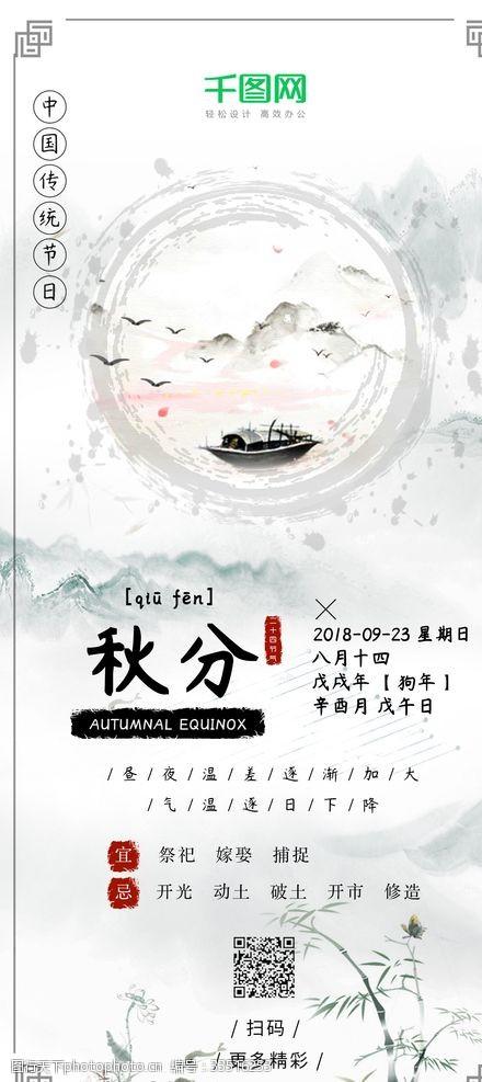 秋分節氣中國風水墨手機海報