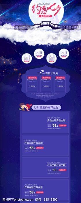 海报七夕浪漫首页