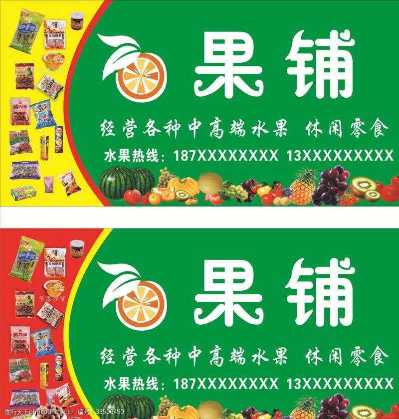 水果铺店招牌