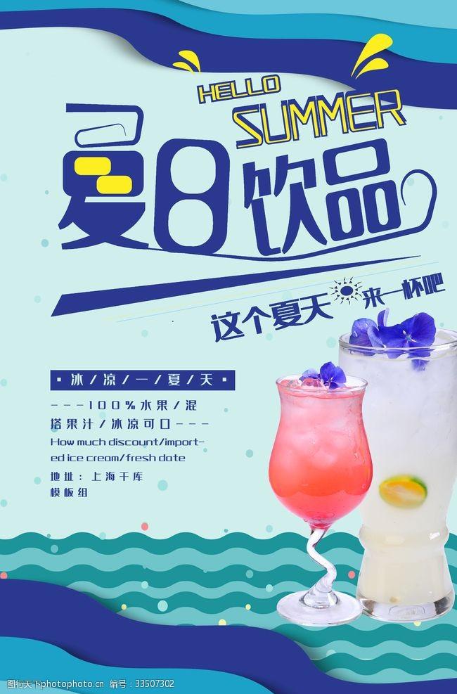 营养夏日饮品