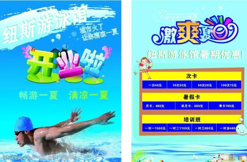 dm宣传单游泳馆传单